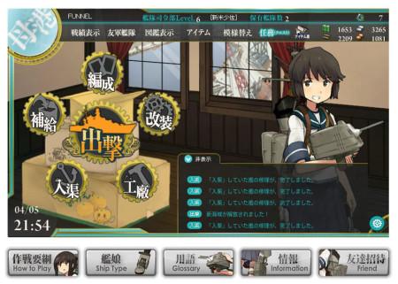 角川ゲームスとDMM、戦艦擬人化シミュレーションゲーム「艦隊これくしょん -艦これ-」を提供開始!2