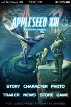 ハンゲーム、ソーシャルゲーム版「APPLESEED XIII」を提供