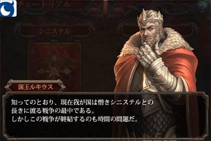 フジテレビジョンとプレイハート、Mobageにて3Dオンラインゲーム「亡国のラストレギオン」のAndroid版をリリース2