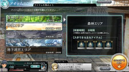 スクエニ、自社SNS「スクウェア・エニックス メンバーズ」の3Dアバターでプレイできるソーシャルゲーム「スクエニ レジェンドワールド」の正式サービスを開始!3