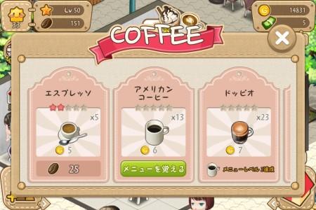 LINE、LINE GAMEにてカフェ経営シュミレーションゲーム「LINE アイラブコーヒー」をリリース2