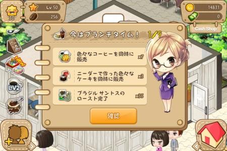 LINE、LINE GAMEにてカフェ経営シュミレーションゲーム「LINE アイラブコーヒー」をリリース3
