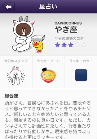 LINEの占いサービス「LINE占い」がネイティブアプリ化! 2
