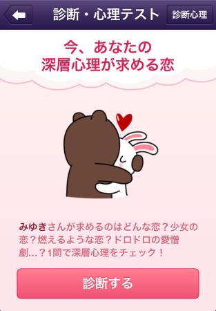 LINEの占いサービス「LINE占い」がネイティブアプリ化! 3
