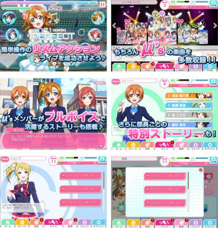 KLab、ブシモにてアイドル育成ゲーム「ラブライブ!スクールアイドルフェスティバル」のiOS版をリリース!2