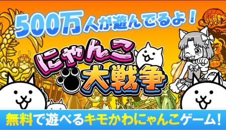 """スマホ向け""""キモかわ""""にゃんこディフェンスゲーム「にゃんこ大戦争」、500万ダウンロード突破!"""