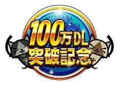 カプコンのiOS向けソーシャルハンティングゲーム「モンスターハンター マッシヴハンティング」が100万ダウンロード突破!1