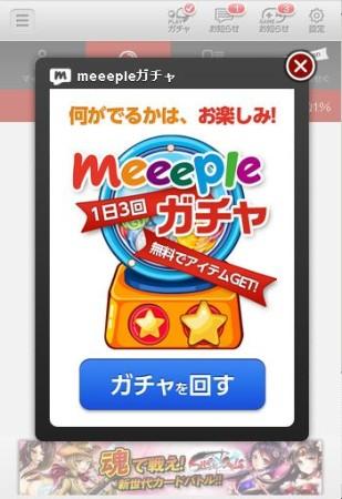 CJインターネットジャパン、既存のスマホ向けゲームと連動するポータルサイト「meeeple」をオープン!3