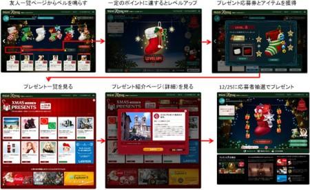mixiが「mixi Xmas 2011」を開始 「豪華賞品プレゼント」や「ソーシャルギフト機能」を提供1