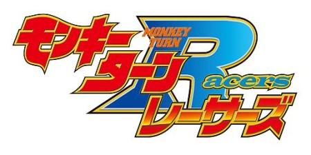 バンダイナムコゲームス、MobageとGREEにてアニメ「モンキーターン」を題材にしたソーシャルゲーム「モンキーターンレーサーズ」を提供開始1