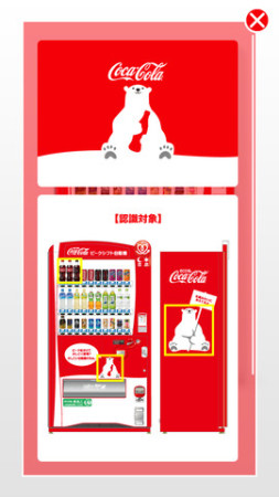 コカ・コーラ、世界初のAR対応自動販売機を本格始動! スマホ向けアプリ「自販機AR」をリリース3