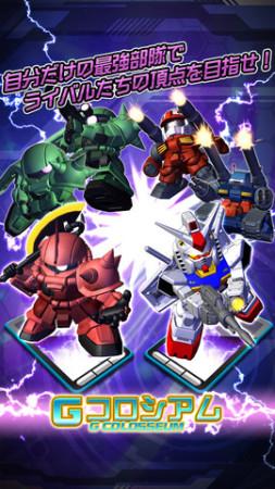バンダイナムコゲームス、スマホ向けのジージェネ新作「SD ガンダム ジージェネレーション フロンティア」をリリース!3