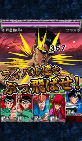 メディアインクルーズ、ソーシャルゲーム幽☆遊☆白書‐魔界統一最強バトル‐」のiOSアプリ版をリリース3