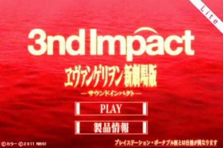PSPソフト「ヱヴァンゲリヲン新劇場版-サウンドインパクト-」、体験版をiPhoneアプリにて配信1