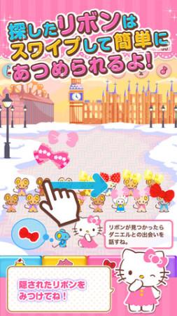 サンリオとカヤック、ハローキティとダニエルのラブストーリーを描いたスマホ向けコレクションゲーム「あつめて!ハローキティの恋するリボン」をリリース3