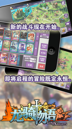 Aiming、スマホ向けシミュレーションRPG「Lord of Knights」の中国語版をリリース!2