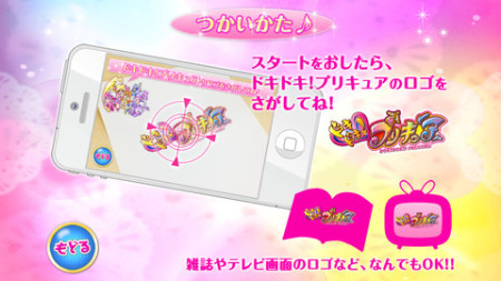 朝日放送、AR機能も利用できる「ドキドキ!プリキュア」の公式アプリをリリース!3