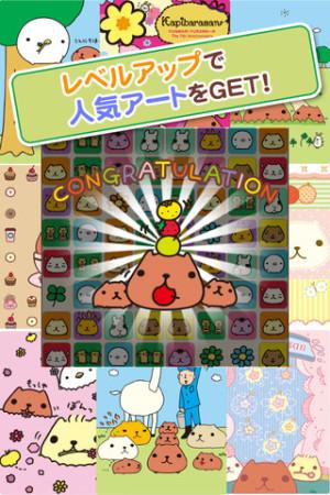 バンダイナムコゲームス、人気キャラ「カピバラさん」のスマホ向けパズル「カピバラさんキュルッとパズル」のiOS版をリリース3