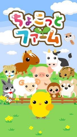 ドリコム、農業ソーシャルゲーム「ちょこっとファーム」のiOSアプリ版をリリース1