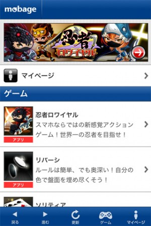 DeNA、「Mobage」のiPhoneアプリ版をリリース1