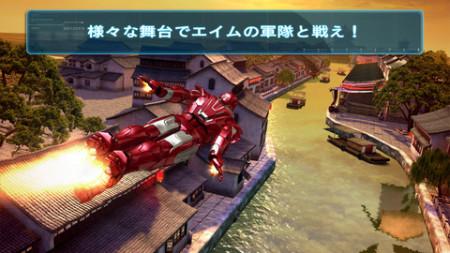 ゲームロフト、映画「アイアンマン3」のiOS向け公式ゲームアプリをリリース!3