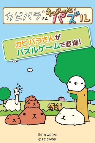 バンダイナムコゲームス、人気キャラ「カピバラさん」のスマホ向けパズル「カピバラさんキュルッとパズル」のiOS版をリリース1
