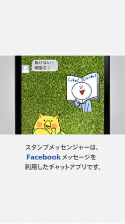 ピクルス、Facebookメッセージにスタンプを追加できるスマホ向けメッセージングアプリ「スタンプメッセンジャー」をリリース!3