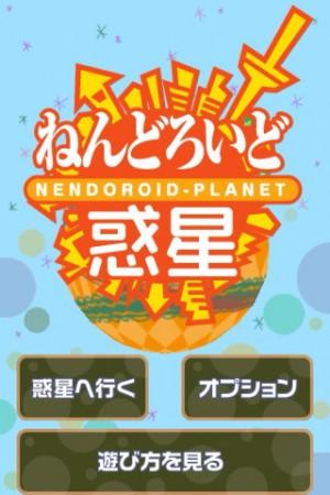 グッドスマイルカンパニー、フィギュア「ねんどろいど」のiPhoneアプリ「ねんどろいど惑星」をリリース1