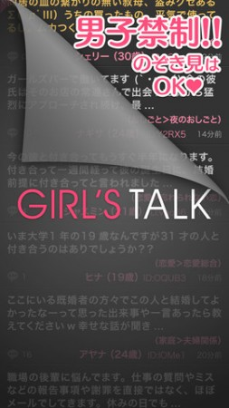 サイバーエージェント、スマホ向け女性限定掲示板サービス「GIRL'S TALK」にてニュースメディア「GTニュース編集部」を設立