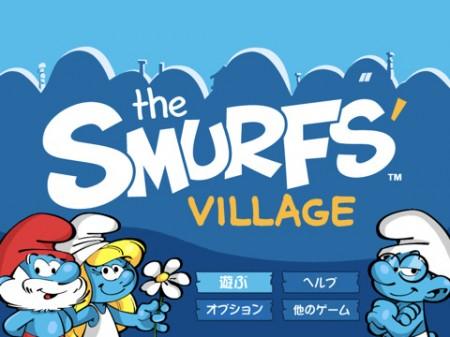 カプコン、全世界で1,000万ダウンロードを突破した ソーシャルゲーム「Smurfs' Village」の日本語版を提供