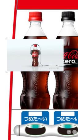 コカ・コーラ、世界初のAR対応自動販売機を本格始動! スマホ向けアプリ「自販機AR」をリリース2