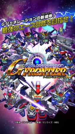 バンダイナムコゲームス、スマホ向けのジージェネ新作「SD ガンダム ジージェネレーション フロンティア」をリリース!1