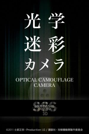 プロダクション I.Gとブレイブソフト、iPhone向けカメラアプリ「光学迷彩カメラ - 攻殻機動隊 S.A.C. SSS 3D -」をリリース1