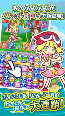 セガネットワークス、パズルゲーム「ぷよぷよ」シリーズのiOS向けパズルRPG「ぷよぷよ!!クエスト」を本日リリース!2