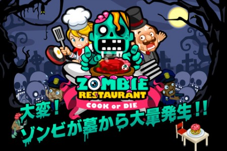 ゾンビに料理を振舞おう!サイバーエージェントアメリカがiPhoneアプリ「ゾンビレストラン」をリリース1