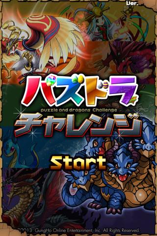ガンホー、「パズル&ドラゴンズ」のスピンアウトアプリ「パズドラチャレンジ」をリリース1