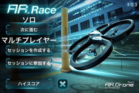 iPhoneで操作するARラジコンヘリ「AR. Drone」第3弾ゲームアプリをリリース 今後はAndroid対応も1