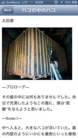 茨城県ひたちなか市のアートイベント「みなとメディアミュージアム」のアーカイブアプリ「MMM AR ARCHIVE :みなとメディアミュージアム AR アーカイブ」が登場2