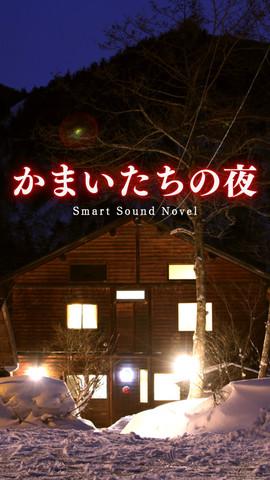 スパイク・チュンソフト、iOSアプリ「かまいたちの夜 Smart Sound Novel」をリリース!HD画質の新グラフィックスも実装1