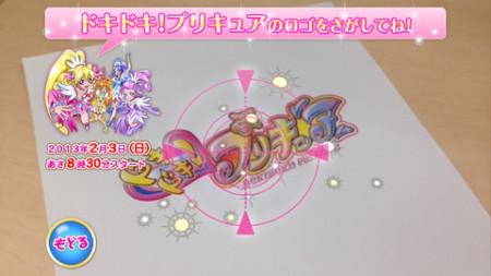 朝日放送、AR機能も利用できる「ドキドキ!プリキュア」の公式アプリをリリース!2