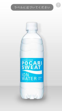 大塚製薬、新商品「ポカリスエット イオンウォーター」のプロモ用ARアプリ「ION WATER」をリリース2