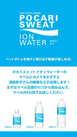 大塚製薬、新商品「ポカリスエット イオンウォーター」のプロモ用ARアプリ「ION WATER」をリリース1