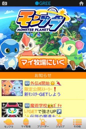 GREEのソーシャルゲーム「モンプラ」がiOS向けネイティブアプリに!