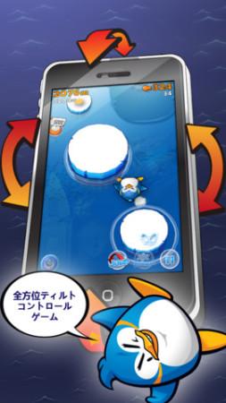 スマホを傾けてペンギンを操作---LINE、LINE GAMEにてアクションゲーム「LINE エアペンギン フレンズ」を提供開始3