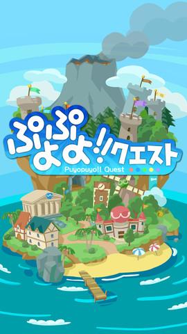 セガネットワークス、パズルゲーム「ぷよぷよ」シリーズのiOS向けパズルRPG「ぷよぷよ!!クエスト」を本日リリース!1