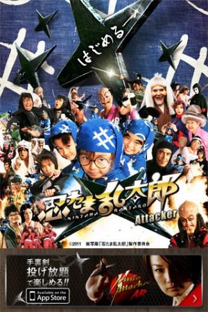 映画「忍たま乱太郎」、劇場公開記念にiPhone向けARアプリ「忍たま乱太郎 Attacker」をリリース1