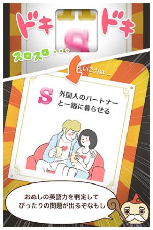 TOEICを受験する人にオススメ! ドリコム、iOS向けの英単語学習ゲームアプリ「えいぽんたん!あなたのレベルで学べる英単語」をリリース3