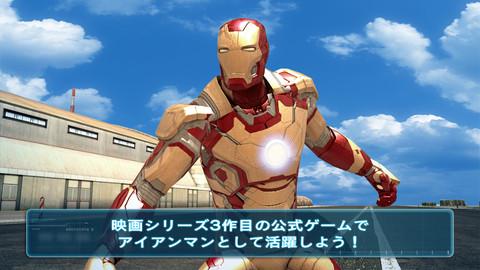 ゲームロフト、映画「アイアンマン3」のiOS向け公式ゲームアプリをリリース!1