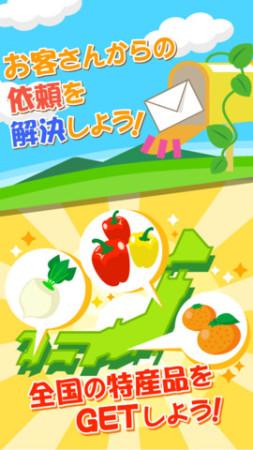ドリコム、農業ソーシャルゲーム「ちょこっとファーム」のiOSアプリ版をリリース3