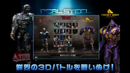 オー・ジーエンターテインメント、映画「リアルスティール」のスマホ向け公式ゲームアプリ「リアルスティール – 3Dロボット対戦」のiOS版をリリース1